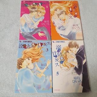 専用です!!溺れる吐息に甘いキス  1・2・3・5巻(女性漫画)
