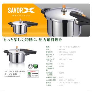 ワンダーシェフ(ワンダーシェフ)の◉限定価格❗️ワンダーシェフ 圧力鍋◉(鍋/フライパン)
