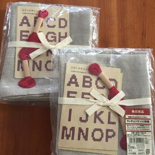 ムジルシリョウヒン(MUJI (無印良品))の無印良品 ランチョンマット2枚組 2セット 刺繍で仕上げるマイリネン(テーブル用品)