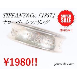 ティファニー(Tiffany & Co.)の【Sale】★TIFFANY.Co 1837★ナローベーシックリング♪ USED(リング(指輪))