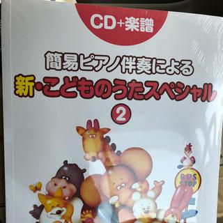 CD+楽譜 簡易ピアノ伴奏による。新こどものうたスペシャル2(童謡/子どもの歌)