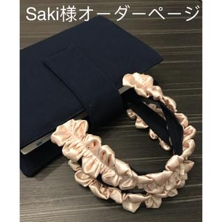 Saki様オーダーページ(フリルハンドルレビューブックカバー)(ブックカバー)