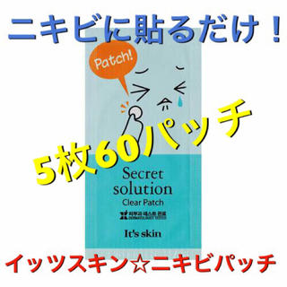 イッツスキン(It's skin)の5枚♡イッツスキン(パック/フェイスマスク)