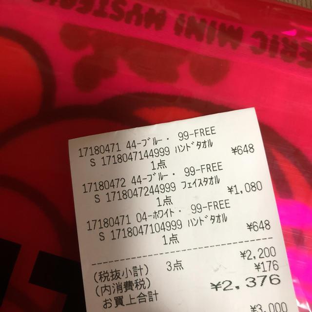 HYSTERIC MINI(ヒステリックミニ)のじぇーさま エンタメ/ホビーのアニメグッズ(タオル)の商品写真