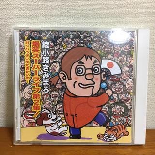 爆笑スーパーライブ第2集!~ガンバッテいただきたいの…/綾小路きみまろ(演芸/落語)
