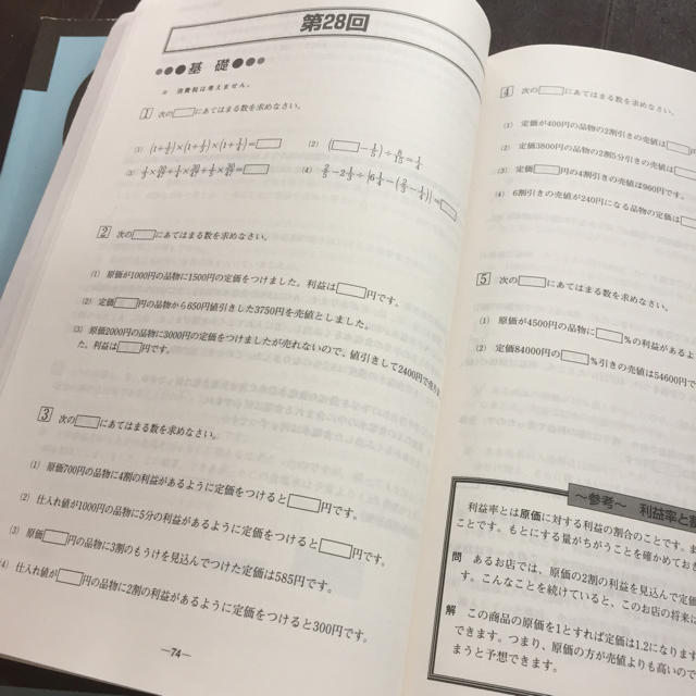 中学 受験 算数 日能研