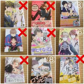 BL漫画 100円〜(BL)