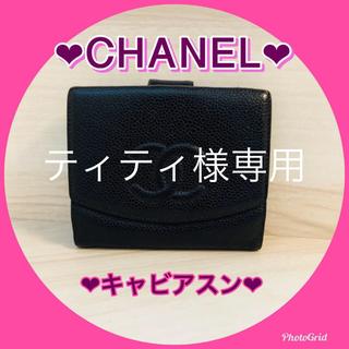 シャネル(CHANEL)のシャネル  ギャビアスキン  財布(財布)