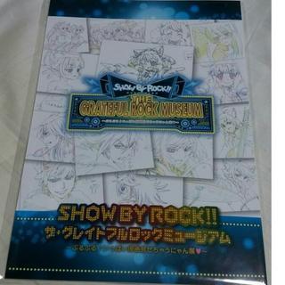 サンリオ(サンリオ)のSHOW BY ROCK!! 原画展 パンフレット SB69 原画集(アート/エンタメ)