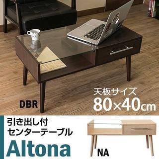 【rin_☆ 様専用】ディスプレイも楽しめる☆センターテーブル(ローテーブル)