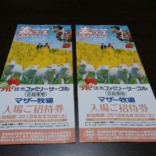 マザー牧場招待券2セット(遊園地/テーマパーク)