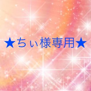 ワコール(Wacoal)のちぃ様専用(ブラ&ショーツセット)
