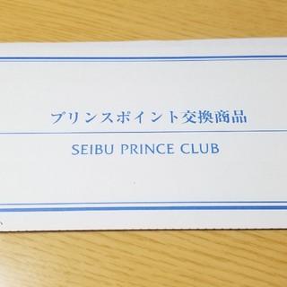 プリンスホテル宿泊券 5000p  2枚(宿泊券)