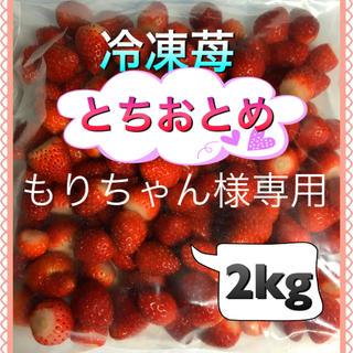 冷凍いちご 2kg  (フルーツ)