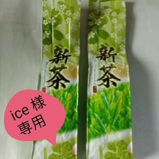【ice 様専用】静岡県産 新茶5本(茶)