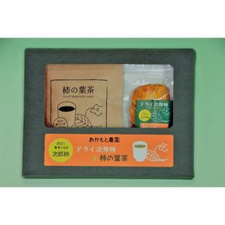 ドライ次郎柿と柿の葉茶ギフト(その他)