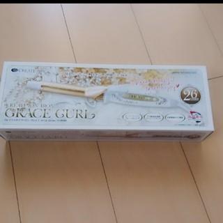 クレイツイオンアイロングレイスカール26mm(ヘアアイロン)