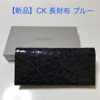カルバンクライン(Calvin Klein)の【新品】CK カルバンクライン 長財布 ブルー(長財布)