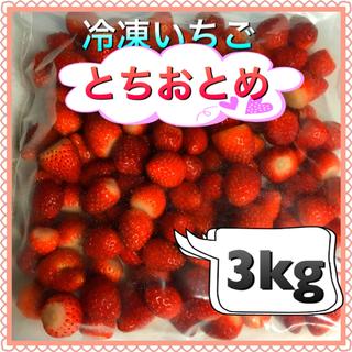 冷凍いちご 3kg(フルーツ)