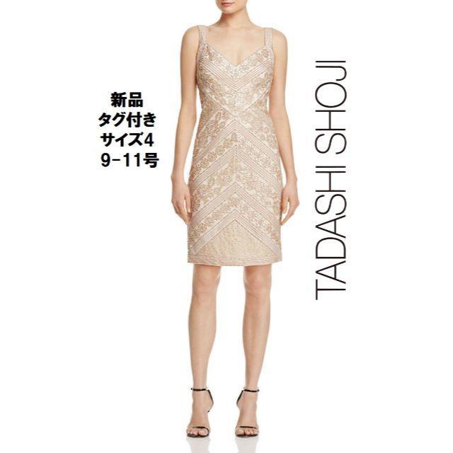 TADASHI SHOJI(タダシショウジ)の【新品タグ付】Tadashi Shoji 光沢のあるピンクベージュ 4 レディースのワンピース(ひざ丈ワンピース)の商品写真
