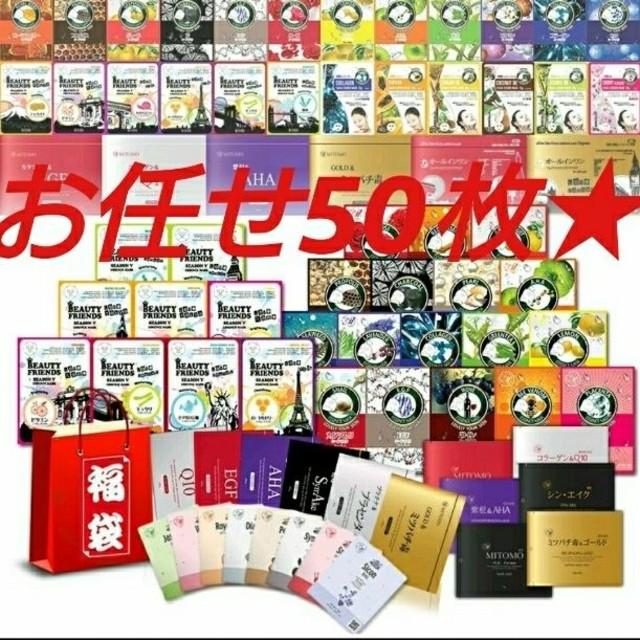 使い捨てマスクオークション - 美友★フェイシャルパック★50枚の通販