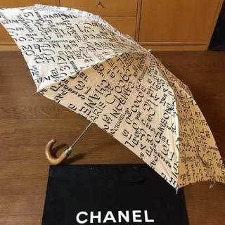 シャネル(CHANEL)のシャネル CHANEL 折りたたみ 傘 折り畳み(傘)