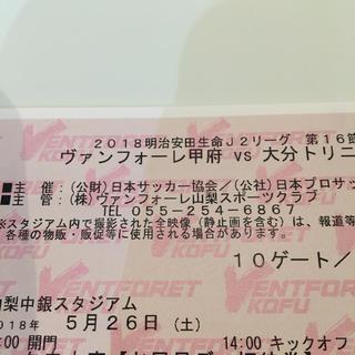 ヴァンフォーレ甲府 ホームゲームチケット5/26(サッカー)