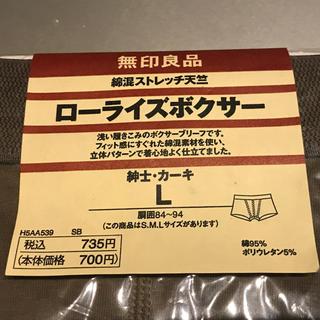 ムジルシリョウヒン(MUJI (無印良品))のボクサーパンツ 無印良品 サイズL(ボクサーパンツ)
