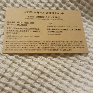 無印良品ファミリーセールチケット(車体)