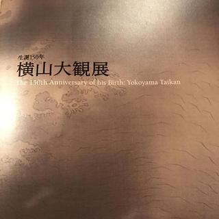 横山大観展  新品(美術館/博物館)