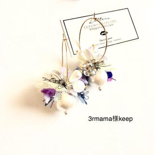 3rmama様-50(ピアス)