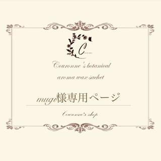 【mugi様専用ページ】ハーバリウム(インテリア雑貨)