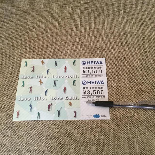 平和 株主優待券 チケットの施設利用券(ゴルフ場)の商品写真