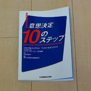 ニホンカンゴキョウカイシュッパンカイ(日本看護協会出版会)の看護倫理のための意思決定10のステップ(参考書)