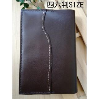 四六判 革のブックカバー Brown ツギハギStitch(ブックカバー)