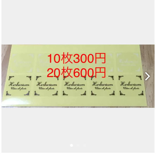 ハーバリウム  ラベル シール 10枚(各種パーツ)