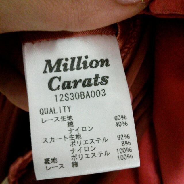 Million Carats(ミリオンカラッツ)の秋色ワンピース♡ レディースのワンピース(ミニワンピース)の商品写真