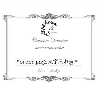 アロマワックスサシェ ※order page文字入れ
