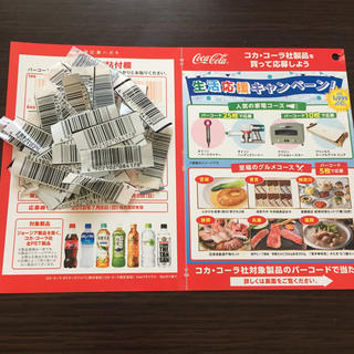 コカコーラ(コカ・コーラ)のコカコーラ・ バーコード 50枚(その他)