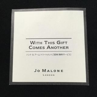 ジョーマローン(Jo Malone)のジョーマローン  無料チケット(その他)