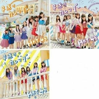 エイチケーティーフォーティーエイト(HKT48)のHKT48 早送りカレンダー CD+DVD 3種セット(アイドルグッズ)