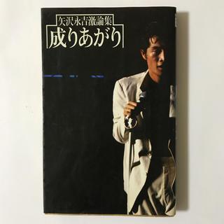 ヤザワコーポレーション(Yazawa)の★ 成りあがり  矢沢 永吉 ★(ミュージシャン)