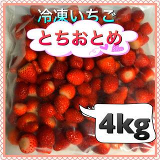 冷凍いちご 4kg  (フルーツ)