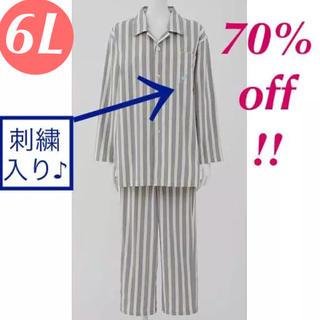 新品 6Lレディースサイズ 綿100% シャツパジャマ(長袖)大きいサイズ(パジャマ)