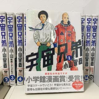 宇宙兄弟1〜22巻、24巻(少年漫画)