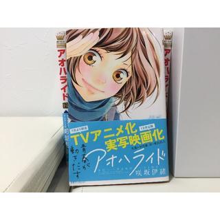 アオハライド1〜11巻(少女漫画)