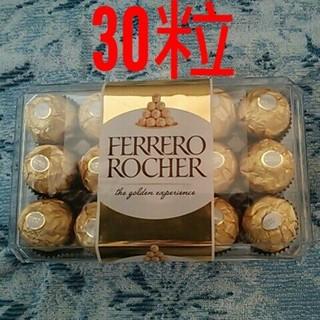 1. フェレロ ロシェ チョコレート 30粒