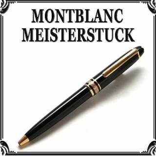 モンブラン(MONTBLANC)の【 モンブラン マイスターシュテュック】 クラシック ボールペン ブラック(ペン/マーカー)