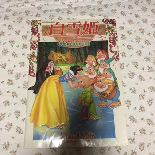 ディズニー(Disney)のディズニーオンアイス 白雪姫 パンフレット(ミュージカル)