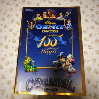 ディズニー(Disney)のディズニーオンアイス 100周年 パンフレット(ミュージカル)